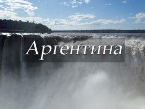 Пункт назначения | Аргентина