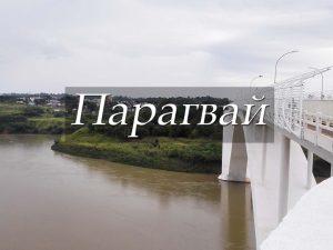 Пункт назначения | Парагвай