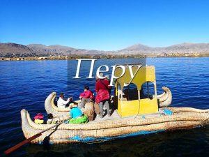 Пункт назначения | Перу
