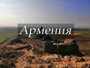 Пункт назначения: Армения