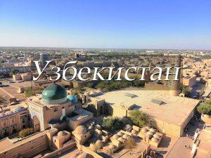 Пункт назначения: Узбекистан
